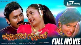 Karpoorada Gombe  Kannada Full Movie  Ramesh Aravind  Shruthi   Shwetha Sentimental Movie