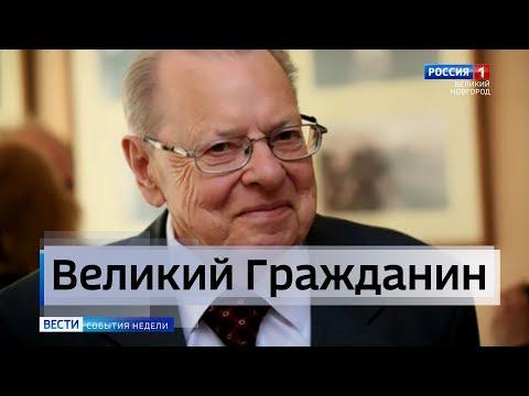 Вести. События недели 09.02.20 (Великий Новгород)
