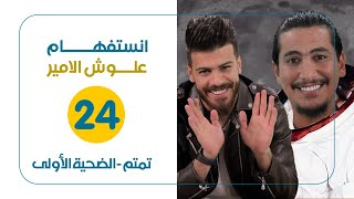 تمتم ضيف علوش الامير  أنستفهام  الحلقة الرابعة والعشرون