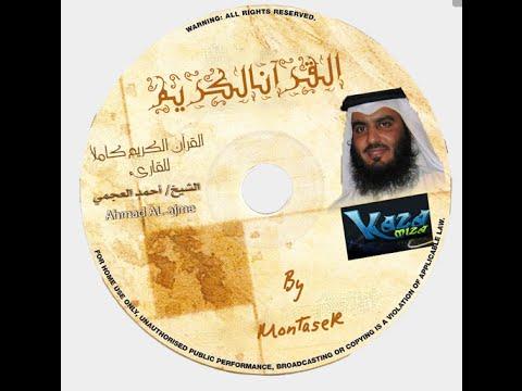 تحميل القران الكريم كامل بصوت أحمد بن علي العجمي Mp3 برابط واحد