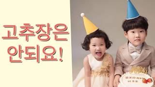 육아일기) 3살 수아가 고추장을... 안되요!!! 중국…