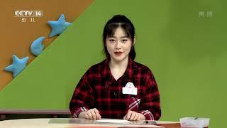[智慧树]巧巧手手工屋:纸盘大变身之熊猫面具|CCTV少儿