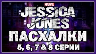 Пасхалки в сериале  Джессика Джонс - 5, 6, 7 & 8  / Jessica Jones - Ep. 5, 6, 7 & 8 [Easter Eggs]