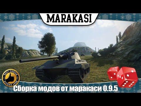 Модов world of tanks модпак 0 9 5 лучшие моды