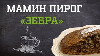 Мамин пирог «Зебра». Дело вкуса 26.10.2018