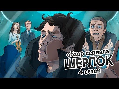 IKOTIKA - Шерлок. сезон 4 (обзор сериала)