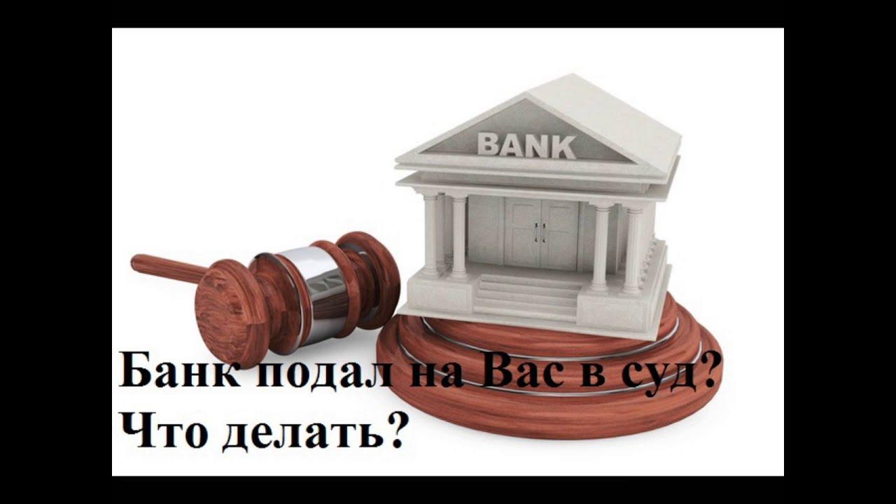 Банк подал в суд на взыскание кредита мои действия мере