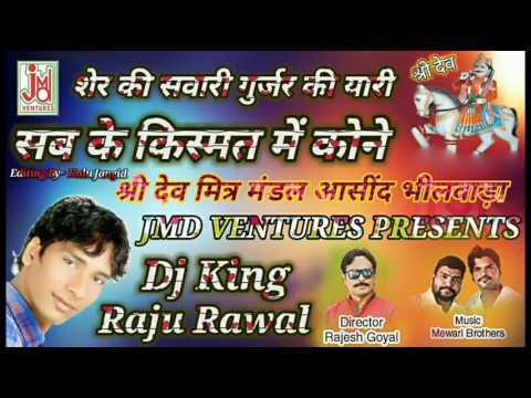 Raju Rawal new song JMD music and film