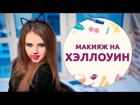 женский макияж для хэллоуина
