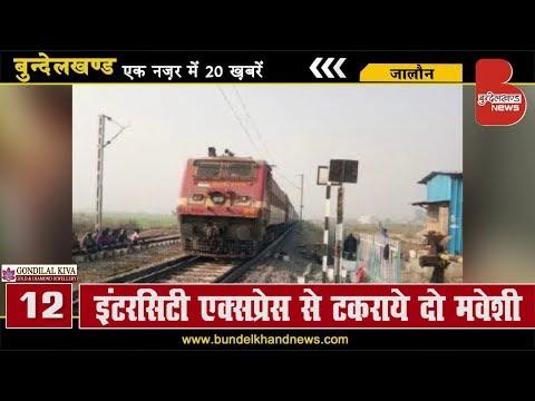 बुन्देलखण्ड की फटाफट 20 खबरें, सुबह 7 बजे | Bundelkhand News | 28 November 2019