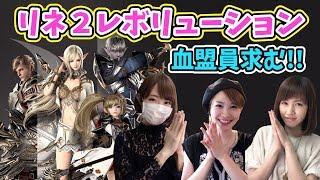 【リネレボ2】ゲーム好き3人が集まってリネ2レボリューション!!【ろあ】