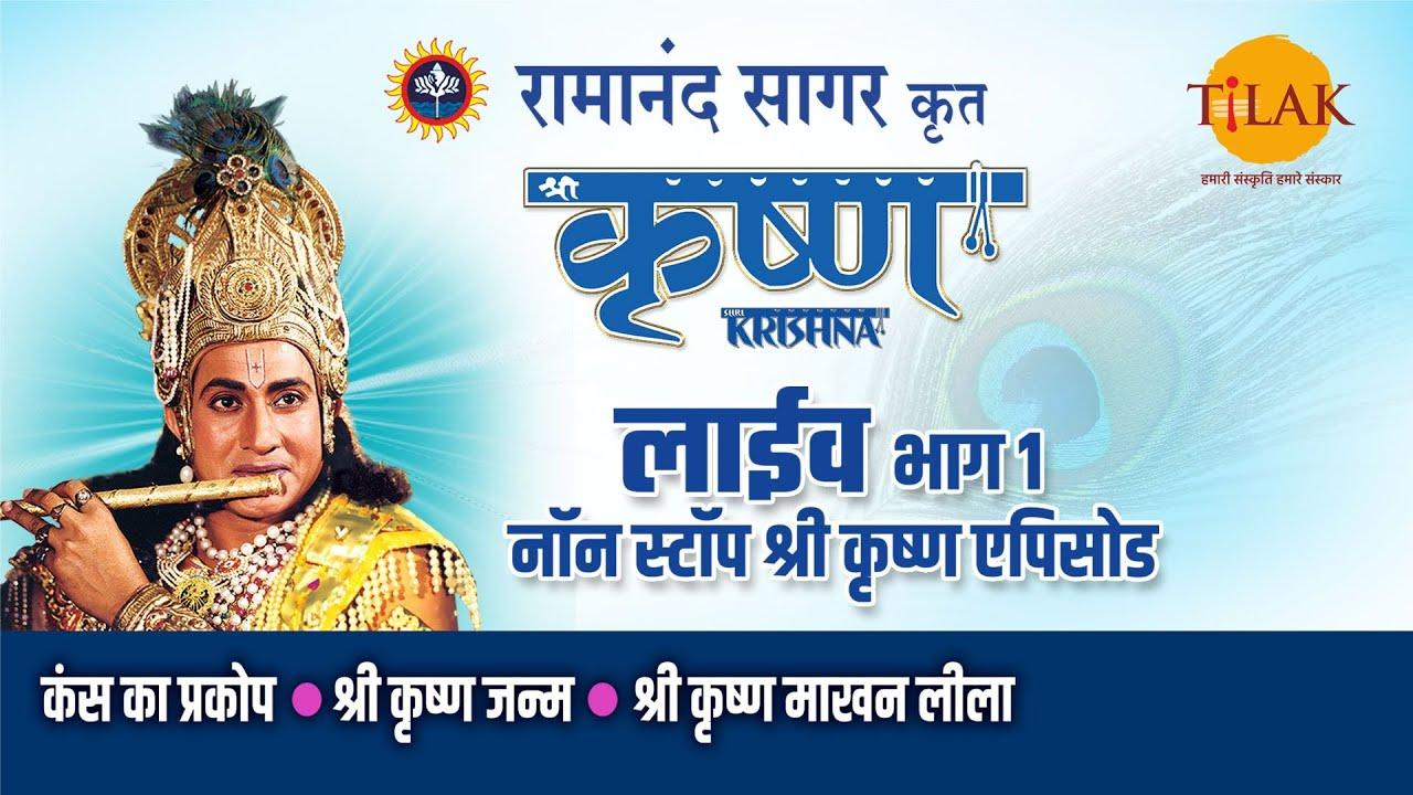 Download रामानंद सागर कृत श्री कृष्ण | लाइव - भाग 1 | Ramanand Sagar's Shree Krishna - Live - Part 1 | Tilak