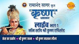 रामानंद सागर कृत श्री कृष्ण | लाइव - भाग 1 | Ramanand Sagar's Shree Krishna - Live - Part 1 | Tilak