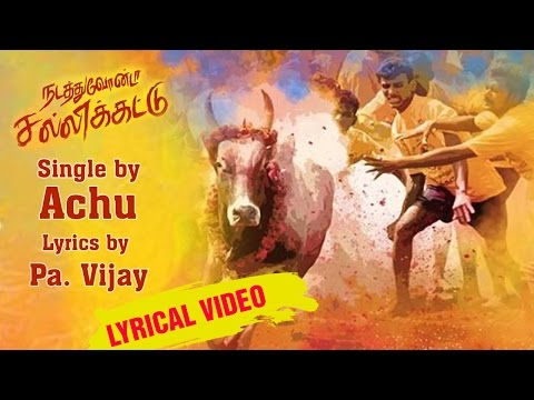 Naduthuvom Da Jallikattu | Single | Song for Jallikattu | Achu Rajamani