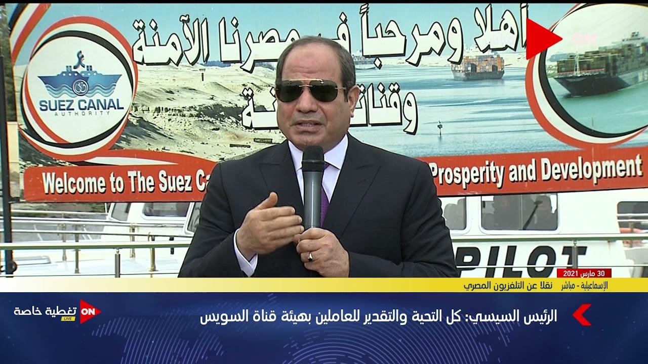 الرئيس السيسي: العاملون بهيئة قناة السويس أداروا أزمة السفينة الجانحة بكفاءة  - 13:58-2021 / 3 / 30