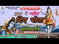 शिव भोला || महाशिवरात्रि Special || Superhit Theth Nagpuri Song 2018