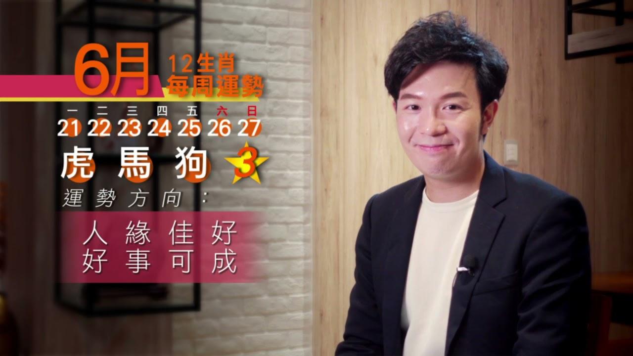 生肖周運勢 6/21-6/27