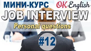 JOB INTERVIEW Урок 12/12 Personal Questions | OK English