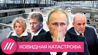Кто сорвал вакцинацию в России и как теперь победить эпидемию