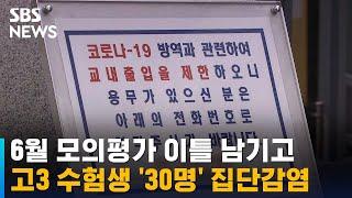 수능 모의평가 코앞, 서울 고3 수험생 30명 집단감염…