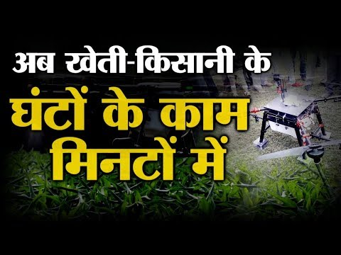 New Drone Technology for Agriculture | कृषि की आधुनिक आँख | Innovation In Agriculture