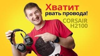 Обзор игровых наушников CORSAIR H2100 — виртуальный 7.1 без проводов!