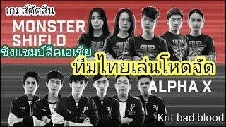 [ROV] ไทยvsไต้หวันชนะเกมส์นี้ได้1. 3ล้าน!..จำไว้อย่าให้ทีมไทยเล่นซุป (ชิงแชมป์เอเชีย)