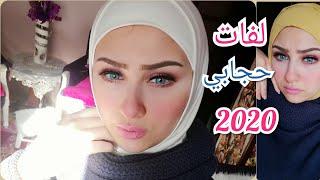 لفات حجاب السوري الجديده لسنه 2020