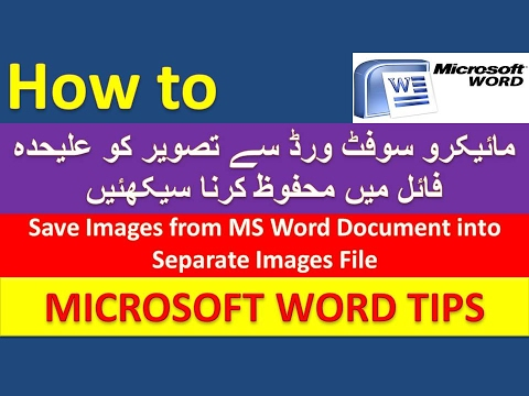 How To Save Images From MS Word Document Into Separate Images File [Urdu / Hindi]
