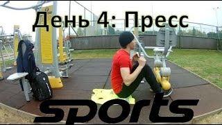 Спорт   #12 Тренировки 30 дней подряд, день 4!