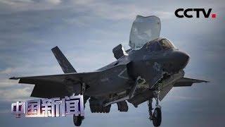 [中国新闻] 因购买俄制S-400 土遭美禁止参与F-35项目 | CCTV中文国际