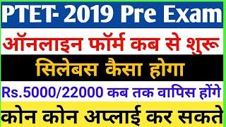 PTET-2019 B.Ed Pre Exam Test Online Application start/B.Ed 2019  Pre-Exam Syllabus / Job Alert Guru