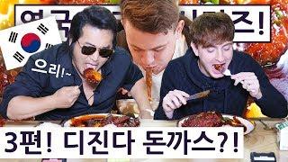 한국의 젤 매운 3가지 요'으리'에 도전한 영국 요리사!! ft. 디진다 돈까스! 영국 요리사 한국 음식 투어 2탄 3편!!