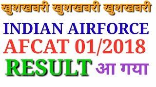 Airforce AFCAT 01/2018 Result Declared