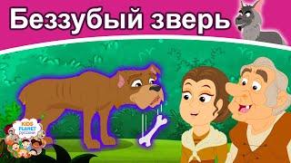 Беззубый зверь | сказки | сказки на ночь | русский мультфильм | сказка на ночь | мультфильмы