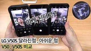 LG V50S LG가 듀얼스크린 맛들이더니 더 좋아진점, 아직 아쉬운 점