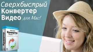 Сверхбыстрый Конвертер Видео для Mac! | Movavi Video Converter for Mac(Попробуйте сверхбыстрый конвертер видео для Mac OS!, 2016-05-05T12:08:31.000Z)