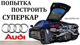 видео: Audi R8/Р8/ПРОВАЛ ИЛИ УСПЕХ СУПЕРКАРА АУДИ.