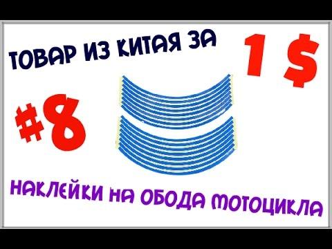 Светоотражающие наклейки на колеса за 1$ ХАЛЯВА с Aliexpress