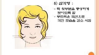[헤어강의] 얼굴형에 맞는 헤어스타일