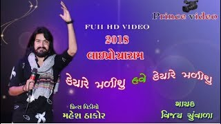 Vijay Suvada Live Pogram.Full.HD Video.2018