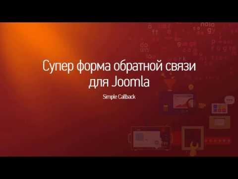 Супер форма для обратной связи на Joomla