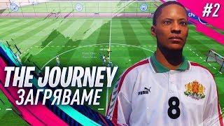 FIFA 19 THE JOURNEY - ФУТБОЛ НА МАЛКИ ВРАТИЧКИ! МЕГА ЯКО! ЕПИЗОД 2