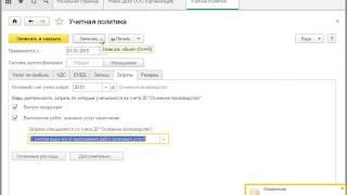 Учетная политика в 1С Как заполнять реквизиты Часть 7 Java программирование онлайн Пк курс Курс web