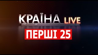 Перші 25. Злам світогляду. UBR Країна Live 24.08.2016