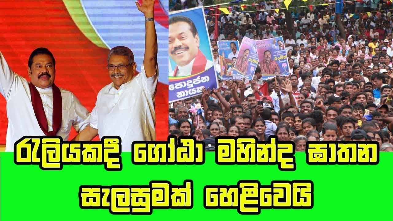 2020 presidential election Sri Lanka(Gotabhaya Rajapaksa-Nagananda)-ඉදිරියේ දී ඡන්ද රැලිත් අවධානමක