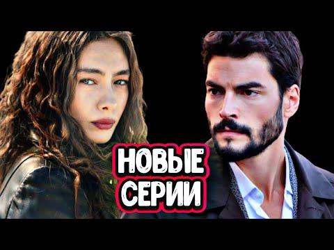 ВЕТРЕНЫЙ! ДОЧЬ ПОСЛА! КЛЯТВА!  Какие турецкие сериалы уже вернулись к съемкам?
