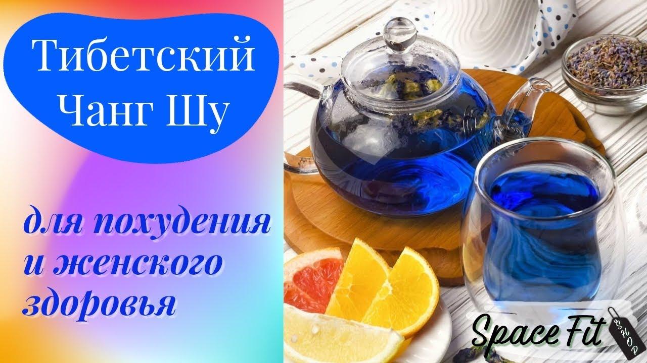 Пурпурный Чанг Шу для похудения и очищения | чай для похудения чанг шу бесплатно