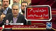PM Nawaz Sharif held important meeting with Finance Minister Ishaq Dar - 24 News HD
