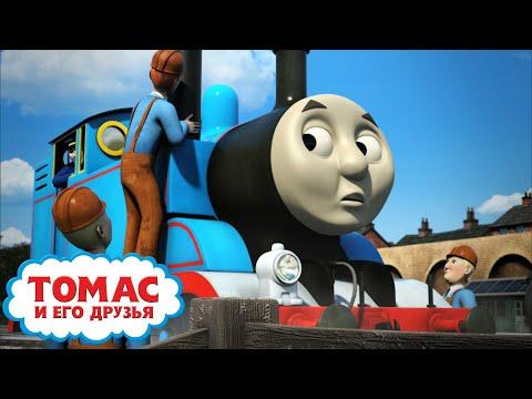 Мультфильм паровозик томас все серии подряд